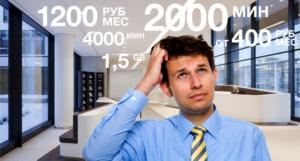 Какой корпоративный тариф сотовой связи выбрать