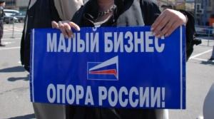 Малый бизнес в Иркутской области