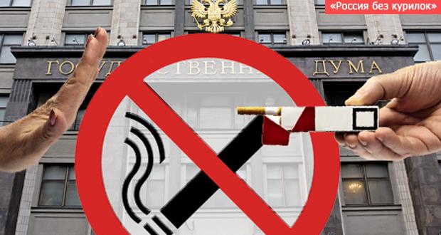 Табак и закон