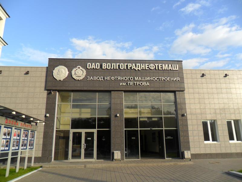 Волгоградские власти окажут поддержку промышленности региона